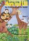 Moro und Lilli, Die Gitarrenschule für Kinder - Bd.1