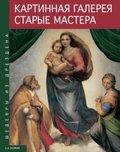 Meisterwerke aus Dresden. Gemäldegalerie Alter Meister, russische Ausgabe