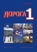 Doroga - Weg, Lehrbuch der russischen Sprache: 1. Lernjahr; Bd.1