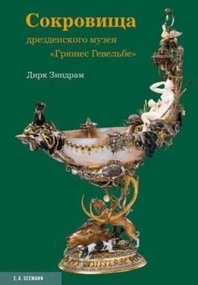 Prunkstücke des Grünen Gewölbes zu Dresden, russische Ausgabe