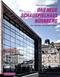 Das neue Schauspielhaus Nürnberg
