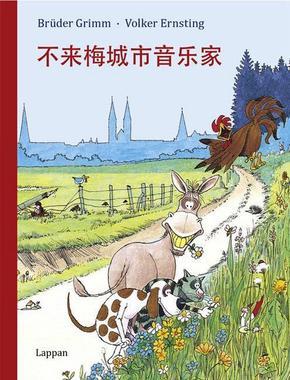 Die Bremer Stadtmusikanten (chinesische Ausgabe)