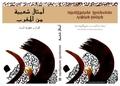 Marokkanische Sprichwörter Arabisch-deutsch