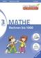 Lern-Detektive - Gute Noten von Anfang an!; 3. Klasse Mathe, Rechnen bis 1000