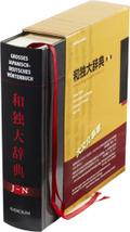 Großes japanisch-deutsches Wörterbuch - Bd.2