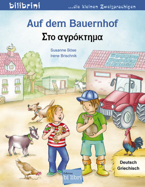 Auf dem Bauernhof; Deutsch-Griechisch