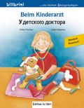 Beim Kinderarzt, Deutsch-Russisch