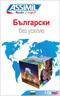 Assimil Bulgarisch ohne Mühe heute: MP3-CD