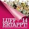 LUFF '14 Ertappt!