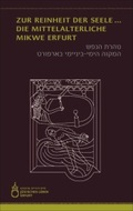 Mittelalterliche Mikwe, Ritualbad und Ritus