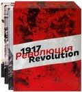 1917. Revolution, 3 Bde.