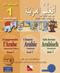 Ich lerne Arabisch 1 - Lesebuch