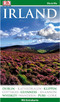Vis-à-Vis Reiseführer Irland, m. 1 Karte