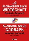 Fachwörterbuch Wirtschaft Deutsch-Russisch