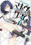 Armed Girl's Machiavellism - Bd.7