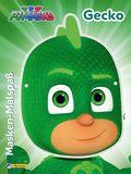 PJ Masks: Masken-Malspaß Gecko