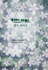Weisse Geheimnisse. Koreanische Lyrik.