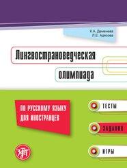 Lingwostranowedtscheskaja Olimpiada, Landeskunde-, Sprach- und Kulturquiz, Tests, Übungen und Spiele (A1-C2); 3
