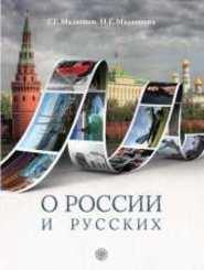 (B1), (O Rossii i russkich), Über Land und Leute