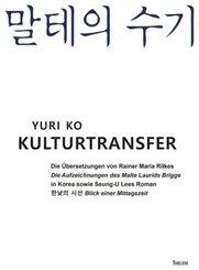 Kulturtransfer