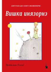 Kyrillischer Titel