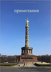 Anmerkungen (russische Ausgabe)